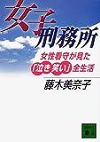 女子刑務所―女性看守が見た「泣き笑い」全生活 (講談社文庫)
