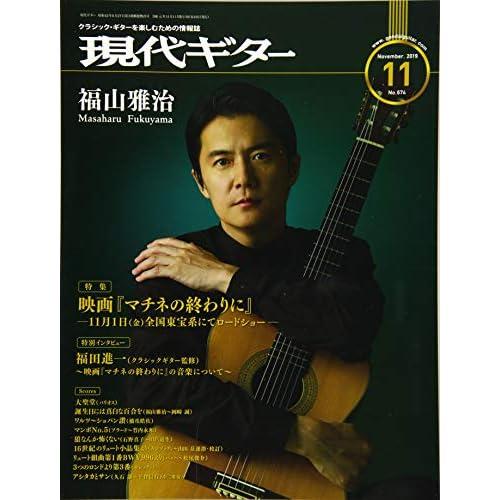 現代ギター 2019年11月号 表紙画像