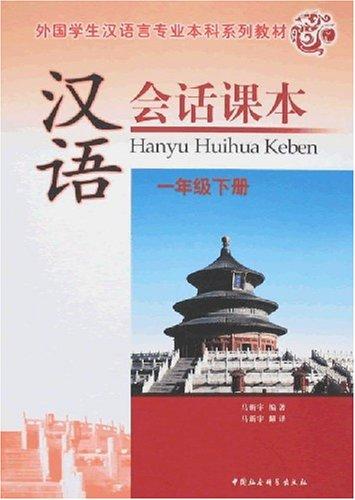 Read Online Hanyu Huihua Keben: v. 1B PDF