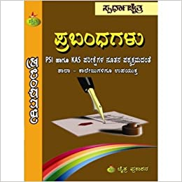 Buy Prabandhagalu (Kannada Essay Book for PSI, ESI, KPSC KAS) Book Online at Low Prices in India - Prabandhagalu (Kannada Essay Book for PSI, ESI, ...
