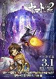 【チラシ付き、映画パンフレット】宇宙戦艦ヤマト2202 愛の戦士たち 第七章「新星篇」