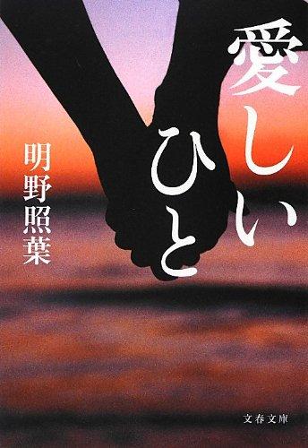 愛しいひと (文春文庫)