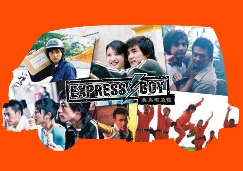 EXPRESS BOY-悪男宅急電-