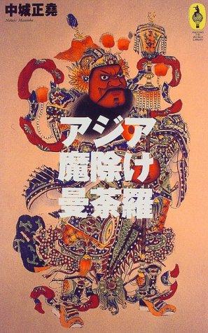アジア魔除け曼荼羅 (AROUND THE WORLD LIBRARY)