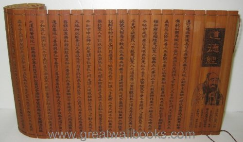 (Collectable Bamboo Scroll (Carving in English/Chinese on double sided bamboo scroll) : Tao Te Ching)