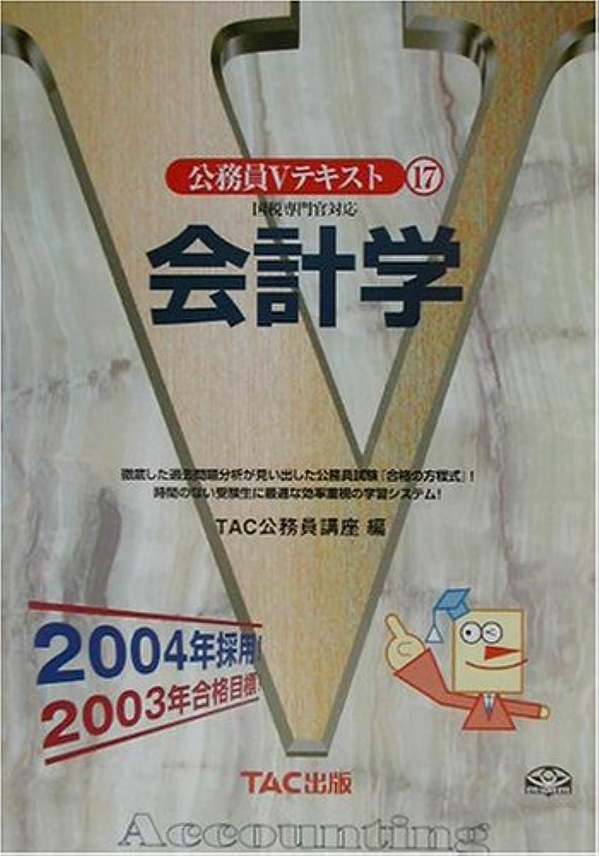 欠点耕す適用する国税専門官本試験問題集(教養?専門)〈2004〉 (公務員試験「本試験」シリーズ)