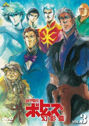 装甲騎兵ボトムズ 幻影篇 第3巻「サンサ」