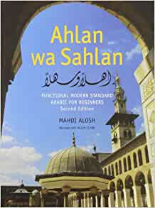 Ahlan wa Sahlan (Set) | Yale University Press
