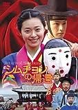 シムチョンの帰還 [DVD]  JVDK1146