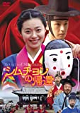 [DVD]シムチョンの帰還