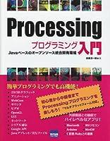 Processingプログラミング入門