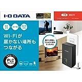 I-O DATA コンセント直結型PLCアダプター PLC-HD240E 増設用ターミナルアダプター単品