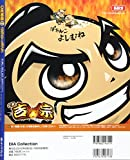 Super wild dance - Complete Guide CR-Yoshimune Senryo ten thousand two (DIA Collection) (2012) ISBN: 4862146155 [Japanese Import]