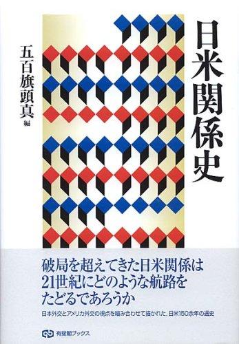 Nichi-Bei kankeishi pdf epub