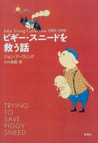ピギー・スニードを救う話 (John Irving collection 1989-1998)