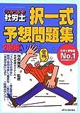 うかるぞ社労士 択一式予想問題集〈2006年版〉 (うかるぞ社労士シリーズ)