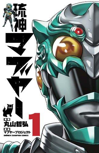 琉神マブヤー 1 (少年チャンピオン・コミックス)