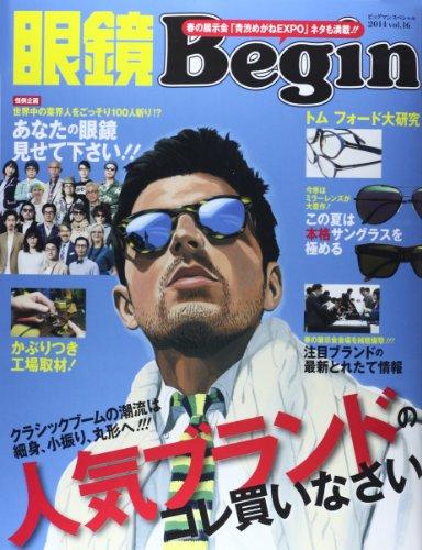 眼鏡Begin vol.16 (ビッグマンスペシャル)