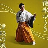 Yuki Tokunaga - Tsugaru No Kaze [Japan CD] UPCY-5029