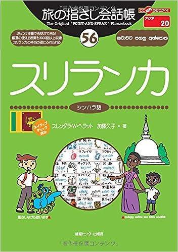 旅の指さし会話帳(56)スリランカ...