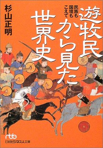 遊牧民から見た世界史―民族も国境もこえて (日経ビジネス人文庫)