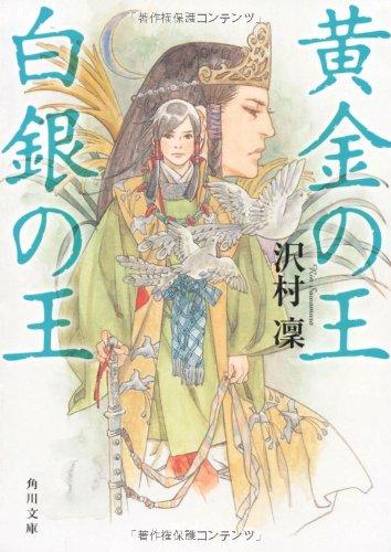 黄金の王 白銀の王 (角川文庫)