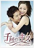 [DVD]千回のキス DVD-BOX I