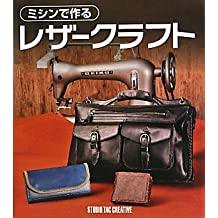 Leather craft to make with sewing machine (2010) ISBN: 488393408X [Japanese Import]