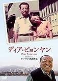 Japanese Movie - Dear Pyongyang [Japan DVD] DABA-4359