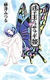 迷子王子とサナギ姫 (オフィスユーコミックス)
