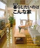 暮らしたいのはこんな家 決定版―こだわりを実現!心地いいマイハウス (別冊PLUS1 LIVING PLUS1 HOUSING)