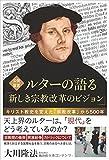 公開霊言 ルターの語る「新しき宗教改革のビジョン」 (OR books)