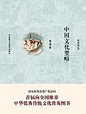 中国文化要略(第4版)