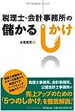 税理士・会計事務所の儲かるしかけ (DO BOOKS)