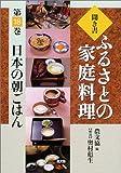 聞き書・ふるさとの家庭料理〈18〉日本の朝ごはん