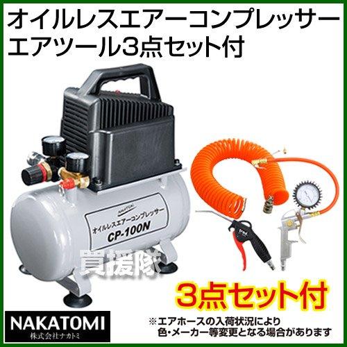 オイルレスエアコンプレッサーCP-100N+エアツール3点セット