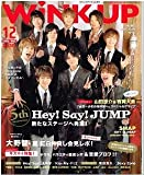 Wink up (ウィンク アップ) 2012年 12月号 [雑誌]