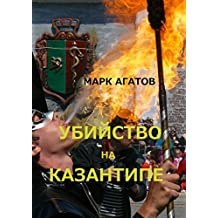 Убийство наКазантипе (Russian Edition)