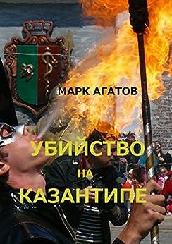 Убийство наКазантипе (Russian Edition) by [Агатов, Марк]