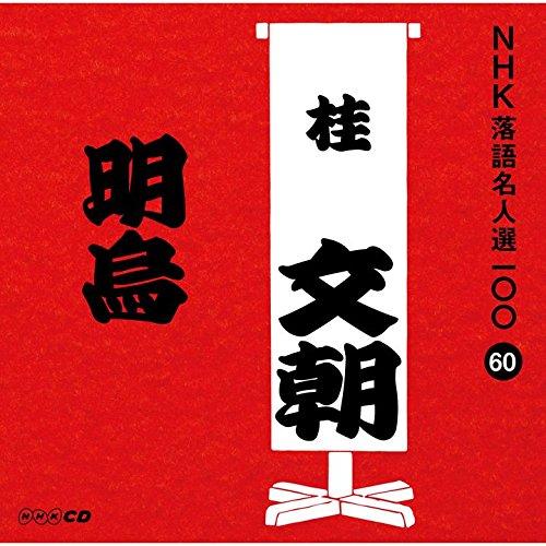 Nidaime Buncho Katsura - NHK Rakugo Meijinsen 100 60 Nidaime Buncho Katsura Akegarasu [Japan CD] POCS-25060