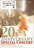 20TH ANNIVERSARY SPECIAL CONCERT [DVD]