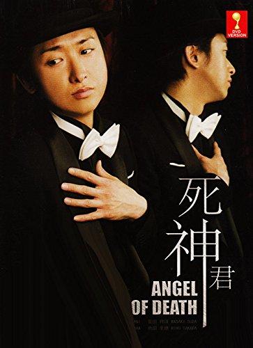 Angel of Death / Shinigami-kun (Japanese Tv Drama w. English Sub)