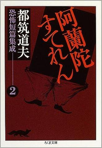 都筑道夫恐怖短編集成2 阿蘭陀すてれん (全3巻) (ちくま文庫)