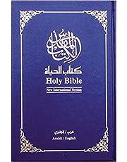 NAV, NIV, Arabic/English Bilingual Bible, Hardcover, Blue