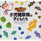 難病の子どもを知る本〈4〉小児糖尿病の子どもたち
