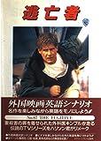 逃亡者 (外国映画英語シナリオ スクリーンプレイ・シリーズ)