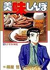 美味しんぼ 第16巻
