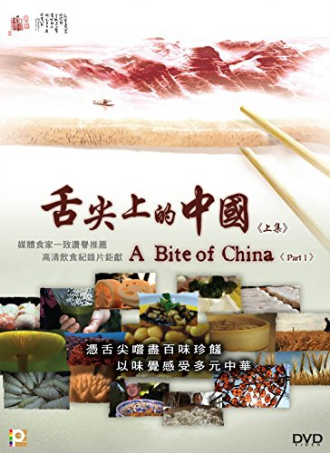 A Bite Of China Part 1 (Region Free DVD) (PAL) (English Language & Subtitled) Chinese Documentary
