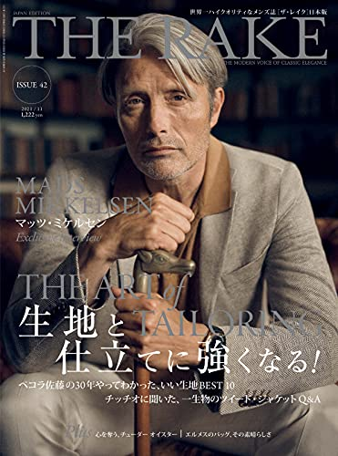 THE RAKE 最新号 表紙画像