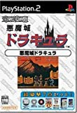 Oretachi Geasen Zoku Sono 15: Akumajou Dracula [Japan Import]